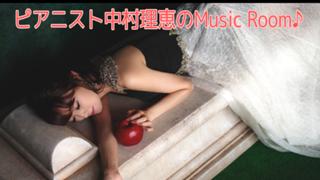ピアニスト中村理恵のMusicRoom♪