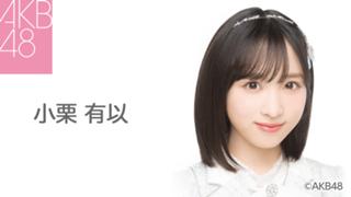 小栗 有以(AKB48 チーム8)