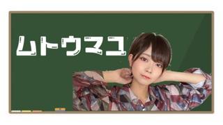 【新アバ配布中】武藤麻友のまったりルーム
