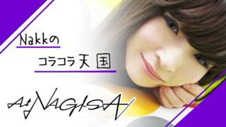 【7/3横浜オフ】Nakk(なっく)のコラコラ天国