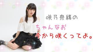 咲乃奈緒の『ちゃんなお、今から咲くってよ。』