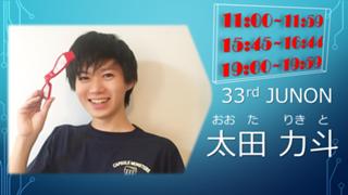 太田力斗@33rdJUNON 最終日!