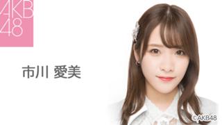 市川 愛美(AKB48 チームK)