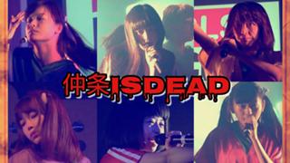 仲条 IS DEAD