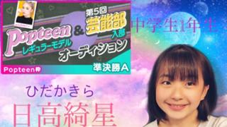 キラキラ星⭐️準決勝6月2日17:00~