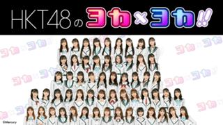HKT48のヨカ×ヨカ!!