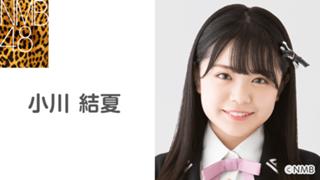 小川 結夏(NMB48 チームBII)
