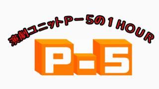 演劇ユニットP–5の1HOUR