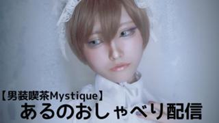 【男装喫茶】あるのおしゃべり配信【Mystique】