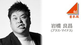 岩橋良昌(プラス・マイナス)