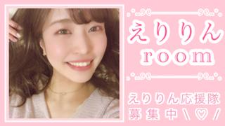 超ガチイベ準決勝4/10~!いけえり♡*えりりん
