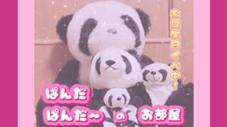 【70万ポイント感謝࿎♡̸᩠࿎】ぱんだぱんだ〜のお部屋