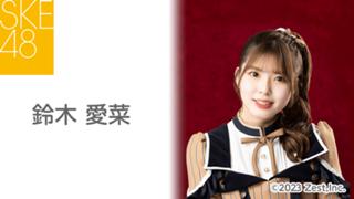 鈴木 愛菜(SKE48 研究生)