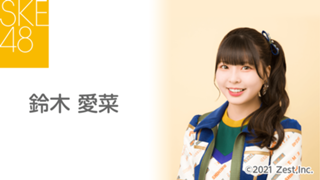 鈴木 愛菜(SKE48 teamKⅡ)