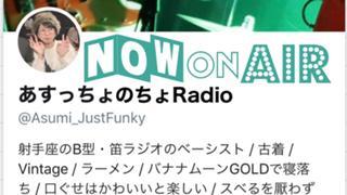 あすっちょのちょRadio