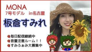 【5/1〜ランキング】MONA7号☺︎すみたんるーむ☺︎