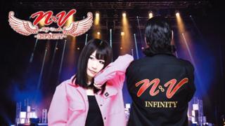 11.20祝一周年!N∞V(インフィニティ)