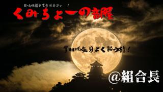 くみちょーROOM@組合長