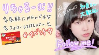 りちゃる〜む!!【5/15~ガチイベ】