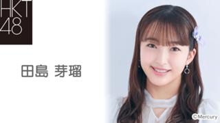 田島 芽瑠(HKT48 チームH)
