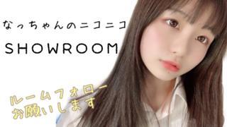 朝倉奈珠希「なっちゃんのニコニコSHOWROOM」