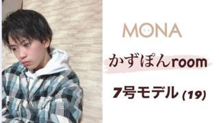 MONAモデル 渡邉和人19歳
