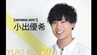 小出優希【UNIVERSAL  BOYS】初見大歓迎!