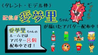 愛夢里ちゃん(配信者)が描いたアバター配布中!