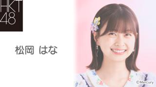 松岡 はな(HKT48 チームTⅡ)
