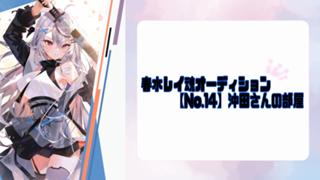 【春水レイ魂オーディション】【No.14】沖田さんの部屋