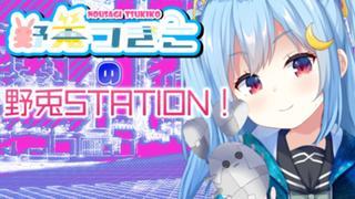 野兎STATION!