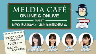 MELDIA CAFE〜チョコから始まる社会参加〜