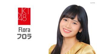 Flora/フロラ(JKT48)