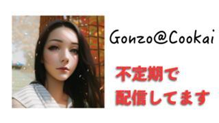 Gonzo 4月25日 日比谷で新作上映