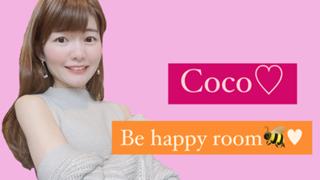 Coco(*˙︶˙*)ノ゙♡♡ちゃんねる❁❀✿✾