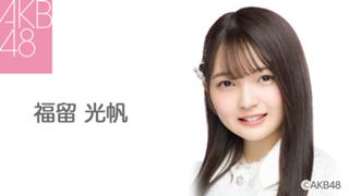 福留 光帆(AKB48 チーム8)
