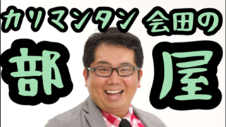 【#吉本自宅劇場】カリマンタン 会田の部屋
