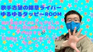 【9/13〜22 セカダイベ!】タッピーROOM♫