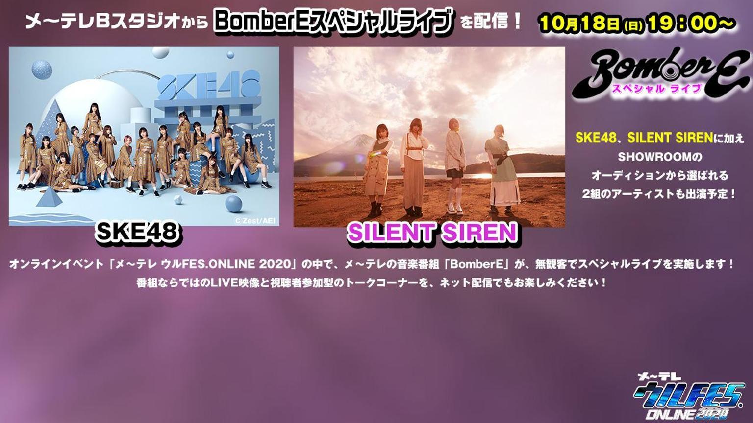 メ~テレ ウルFES.ONLINE2020 スペシャルライブ