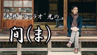 """平井""""ファラオ""""光の間(ま)"""