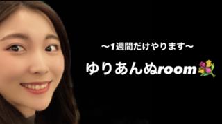 ゆりあんぬroom【マイナビイベ参加】