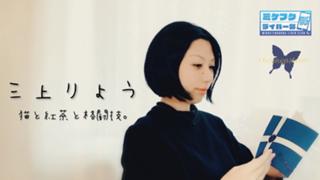 三上りょうの短歌工房【初見さん大歓迎】