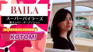 【BAILA/カラーアートセラピー】KOTOMI