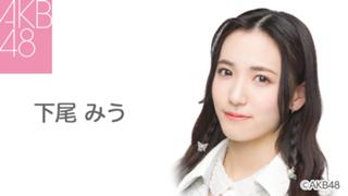 下尾 みう(AKB48 チーム8)