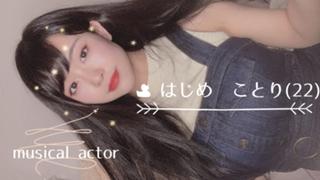 【イベ感謝!】ミュージカル俳優♪ ことり小屋(•ө•)