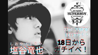 【ガチイベ挑戦中!!】JUNON塩谷竜也BEST70!