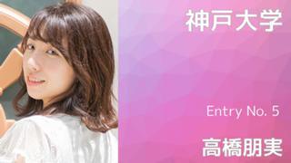 【神戸大学】Entry No.5 高橋朋実