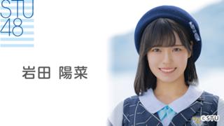 岩田 陽菜(STU48)
