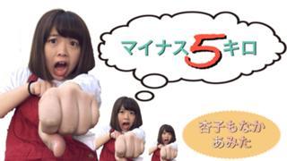 杏子もなかあみたのマイナス5キロ