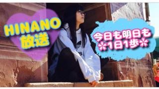 HINANO放送✿今日も明日も1日1歩✿